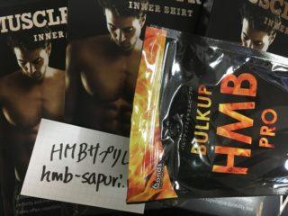 HMBサプリと加圧シャツの効果10日目結果報告