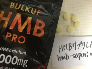バルクアップHMBの効果と口コミ
