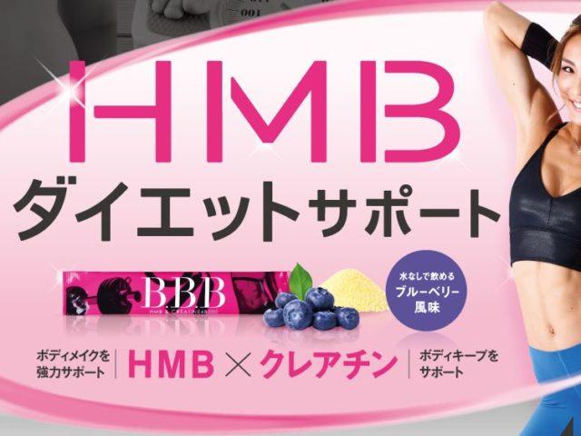 女性専用HMBサプリBBB