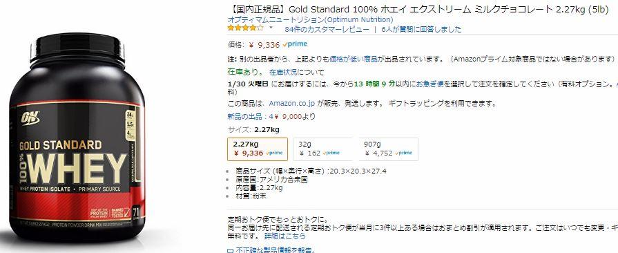Amazonでのゴールドスタンダードの価格