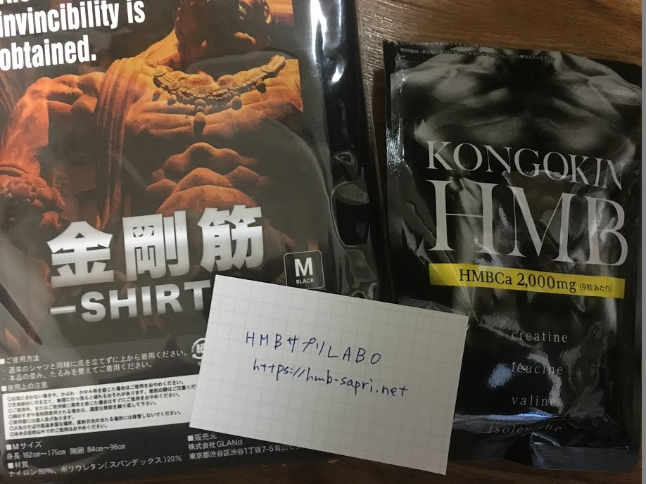 金剛筋シャツと金剛筋HMB(実物)