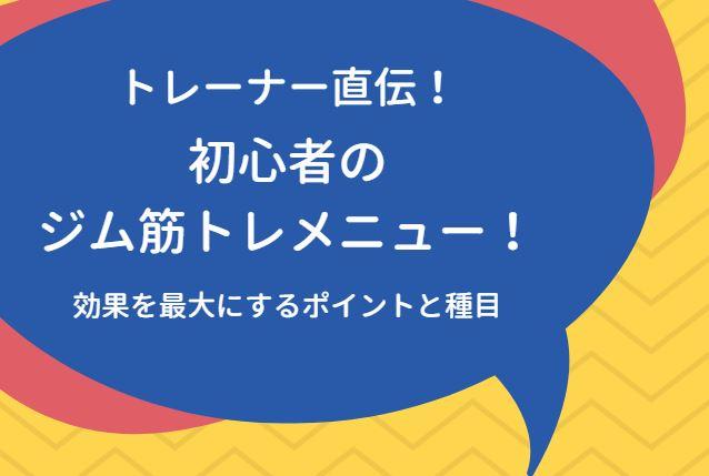 初心者の ジム筋トレメニュー!